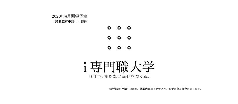 i専門職大学の客員教員に弊社代表の和田が就任