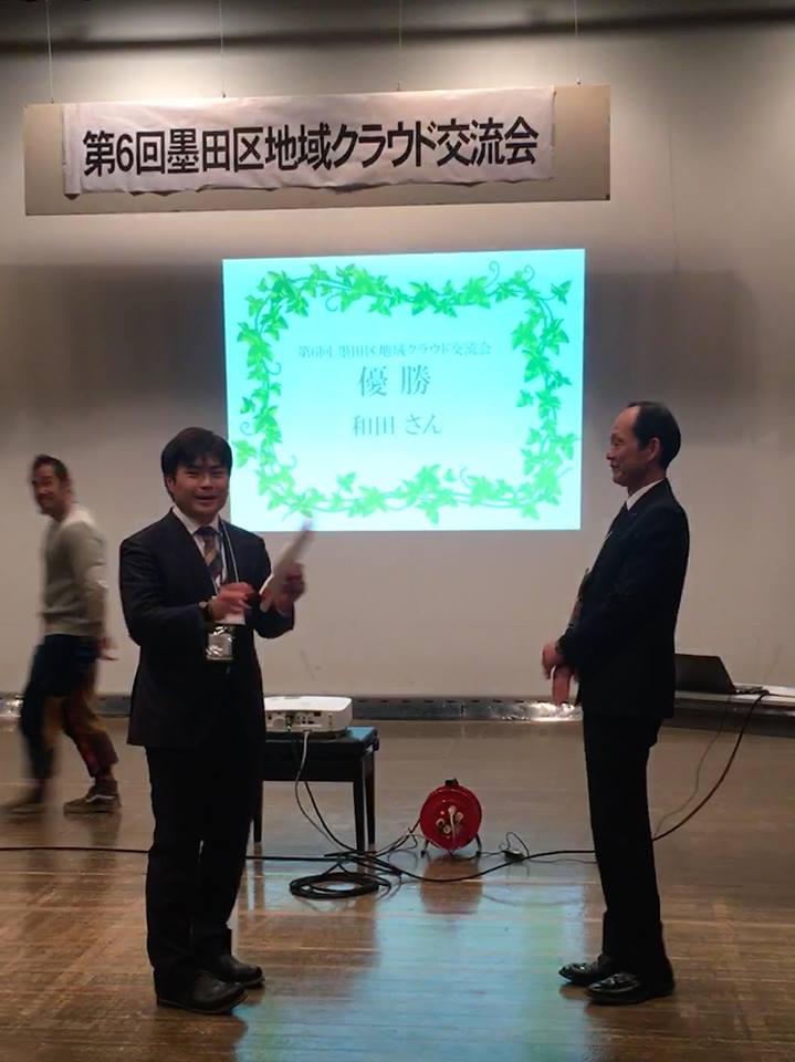 墨田区地域クラウド交流会で優勝