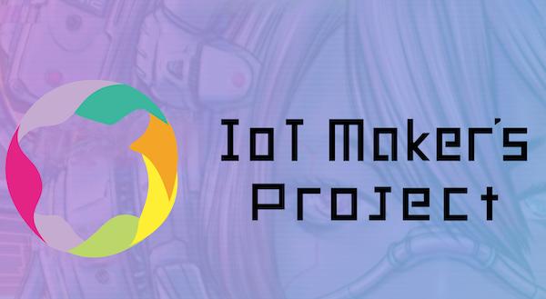 IoT Maker's Projectに採択されました。