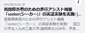 国立大学法人九州工業大学に「seeker」のプレスリリースをしていただきました。