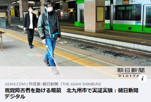 朝日新聞社に掲載していただきました。